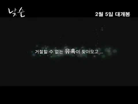 Korean Movie Daytime Drinking, 2008 Trailer