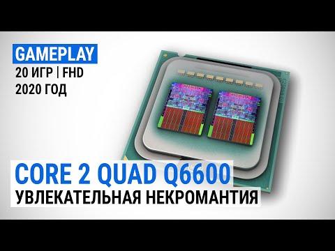 Игровой тест Intel