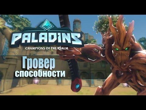 видео: paladins: Гровер - Дикий Древень [ОБЗОР ГЕРОЯ]