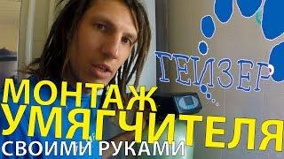 Монтаж умягчителя ГЕЙЗЕР своими руками.(, 2016-12-29T05:42:13.000Z)