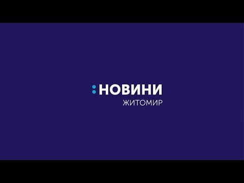 Телеканал UA: Житомир: 15.08.2019. Новини. 13:30