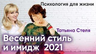 Женская мода Сезон весна 2021 Дизайнер модельер Таня Стеля