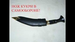 кукри, оружие непальских Гуркхов. Нож самозащиты!