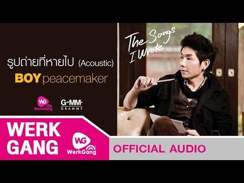 รูปถ่ายที่หายไป [Acoustic] - Boy PeaceMaker [Official Audio]