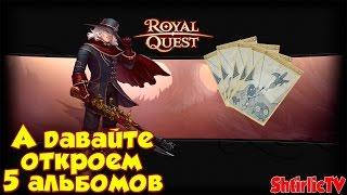 Royal Quest - А давайте откроем 5 альбомов