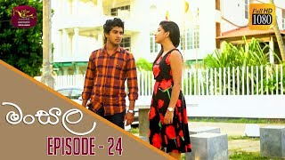 Mansala - මංසල | Episode -24 | 2018-10-20 | Rupavahini TeleDrama Thumbnail