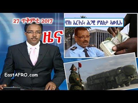 Eritrean News ( October 27, 2017) |  Eritrea ERi-TV