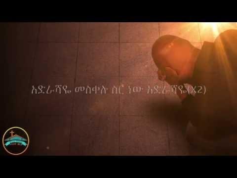 Adrashaye meskelu sir new Lyrics Tamerat Haile አድራሻዬ መስቀሉ ስር ነው ታምራት ሃይሌ(የመዝሙር ግጥም)