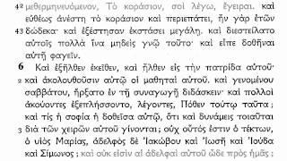 Koine Greek - Mark 1-8