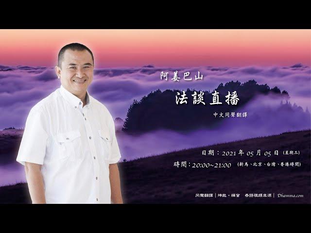 2021.05.05 阿姜巴山遠程課程開示 (泰語開示+中文同聲翻譯)