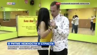 Осваиваем основные движения кизомбы - популярного парного танца