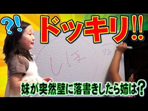 【ドッキリ】 小学生の妹が突然壁に落書きしたら姉はどうする??姉妹喧嘩勃発?!Sister fight with a clear mischief of graffiti? 【しほりみチャンネル】