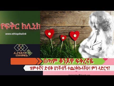 በጣም ቆንጆዋ ፍቅረኛዬ ዝምተኛና ድብቅ ሆነችብኝ፤ ተጨነቅኩላችሁ! ምን ላድርግ? EthiopikaLink