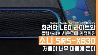 새로운 LED 블루투스 스피커 소니 SRS-XB30 개봉기. 넘나 맘에드는 저음(Bluetooth Speaker Sony SRS-XB30 Unboxing)