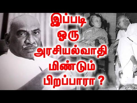 இந்த மாதிரி ஒரு அரசியல்வாதி மீண்டும் பிறக்க வேண்டும் ! |  Kamarajar The Legend In Indian History!
