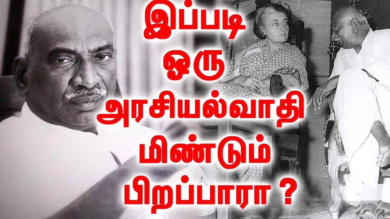 kamaraj history in tamil The political life history of kumaraswami kamaraj revolved around the nation's welfare read this biography to know how.
