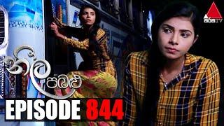 Neela Pabalu (නීල පබළු) | Episode 844 | 28th September 2021 | Sirasa TV Thumbnail