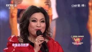 【精彩片段】【启航2016】《共筑中国梦》演唱:黄英廖昌永