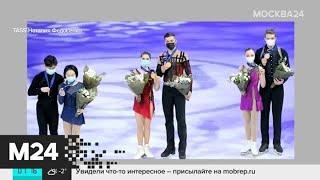 Фигуристы Мишина и Галлямов стали чемпионами мира в парном катании Москва 24