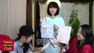 Havakit Studioの紹介~ やいづTVメインチャンネル http://www.ustream....