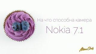 На что способна камера Nokia 7.1 (примеры фото в конце ролика).