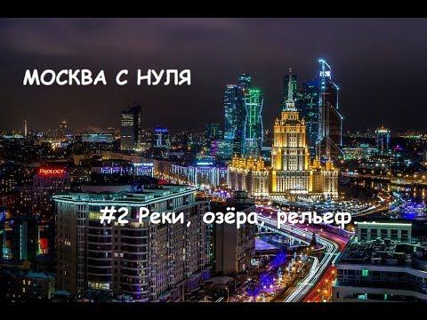 Cities Skylines: Москва с нуля #2 (Реки, озёра, рельеф)