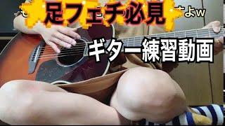 【足フェチさんいらっしゃい】ただただギターを練習しているだけの動画のつもりが…