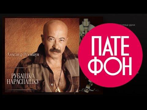 Александр Розенбаум - Рубашка нараспашку (Весь альбом) 2010 / FULL HD