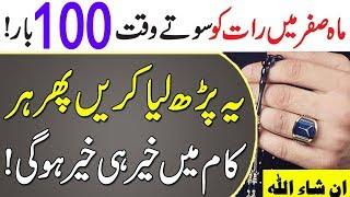 Mahe Safar Mein Rat Ko Sote Waqt 100 Bar Ism Ka wazifa Parho Har Kam Mein Khair Hogi