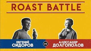 Роаст Баттл S01. Евгений Сидоров VS Александр Долгополов