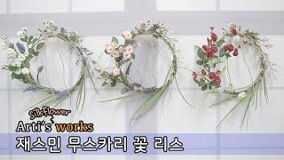 아티's work - 재스민 무스카리 꽃 리스  실크플…