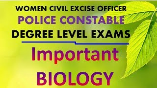 ഉയര്ന്ന റാങ്ക് Important Biology Science Questions and Answers Gurukulam PSC Classes
