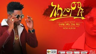 Buze man - Alregmat | አልረግማት - New Ethiopian Music (Official Audio)