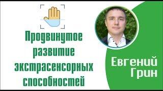 Евгений Грин - Продвинутое развитие экстрасенсорных способностей