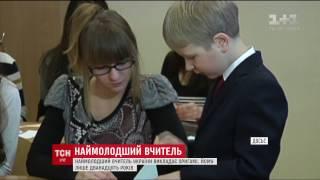 Підліток з Дніпра став наймолодшим вчителем в Україні