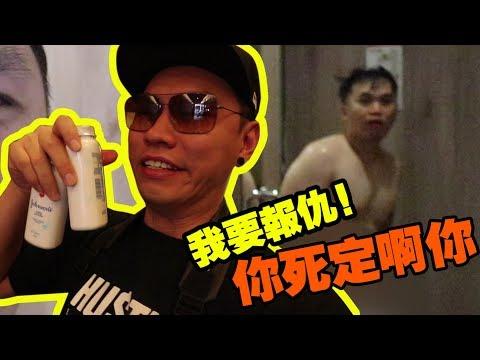 [Tomato Vlog]#26 【做高兄弟】复仇记~槟城SteadyTalk Vlog