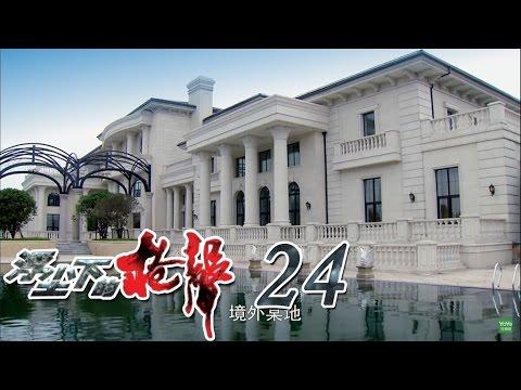 浮尘下的枪声 24   Gun Shots In The Air 24(张雷 / 扬子逸 / 刘冠成)