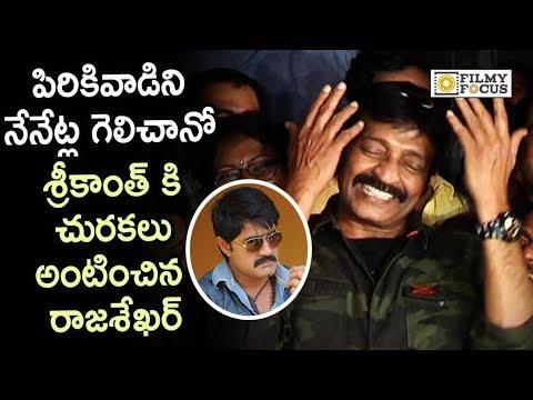 Rajasekhar Making Fun of Srikanth @MAA Elections 2019 Result Press Meet - Filmyfocus.com