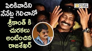 Rajasekhar Making Fun of Srikanth @MAA Elections 2019 Result Press Meet - Filmyfocus.com