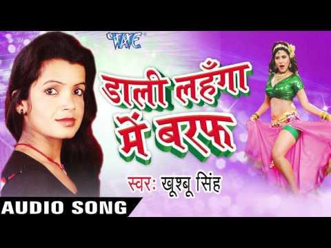 दगा दे के |Daga De Ke| Dali Lahanga Me Baraf | Khusboo Singh | Bhojpuri Hot Song