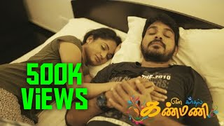 A Must Watch 3 Minute Film - En Kadhal Kanmani