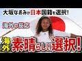 【海外の反応】衝撃!大坂なおみが日本国籍を選択したことに米国人がびっくり仰天!海外「素晴らしい選択だね!」【日本人も知らない真のニッポン】