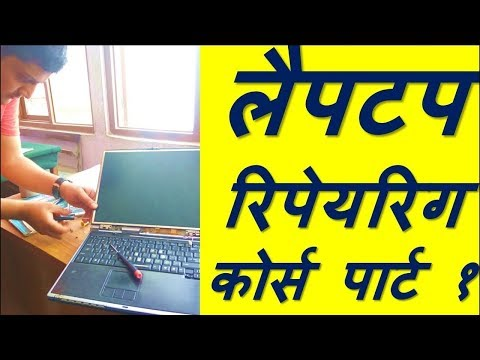How to Repair Laptop in Hindi | Laptop main Problems and Solutions | PartsBaba