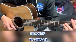 moumoonの「HEAVEN」の伴奏(カラオケ)です。 アコースティックギターのみで演奏しました。 #moumoon #HEAVEN #covered #instrument.