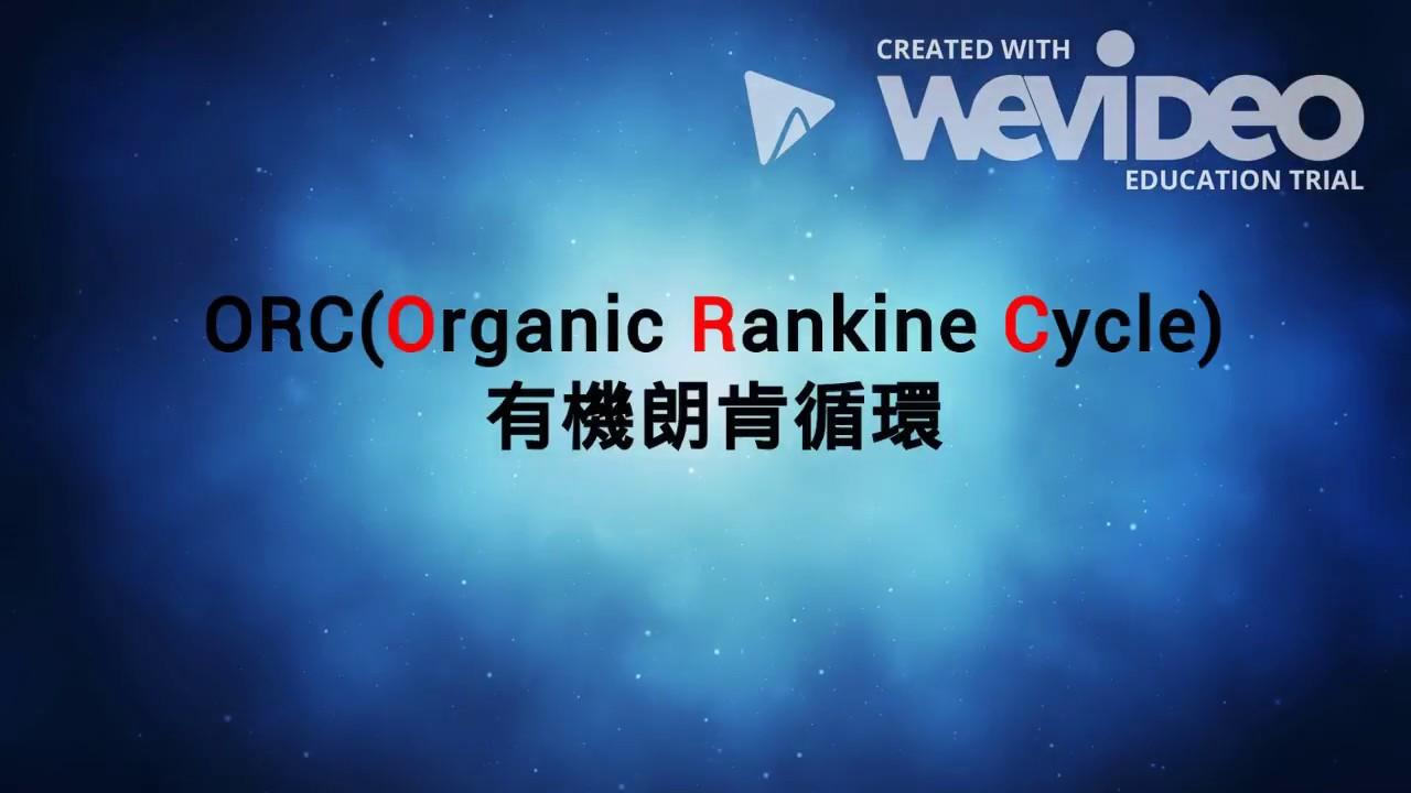 Organic Rankine Cycle in Taiwan 有機朗肯循環