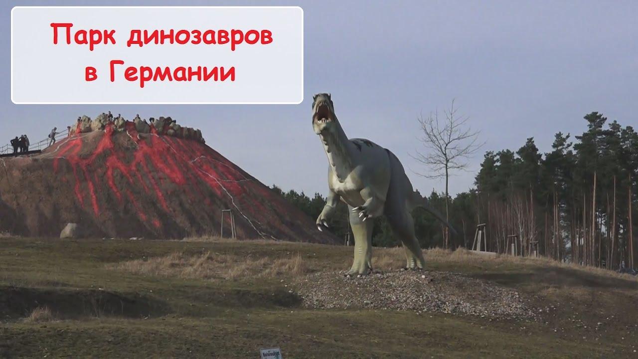 Парк Динозавров в Германии / Отдых с детьми в Берлине