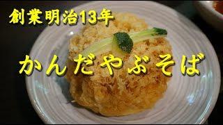 かんだやぶそば Kanda Yabu Soba. Japanese Soba Noodles.【飯動画】