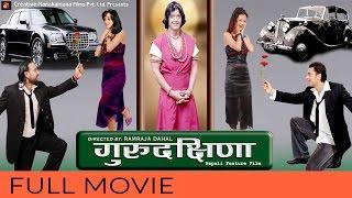 Nepali Movie – Gurudakshina
