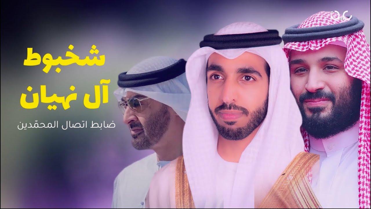 شخبوط بن نهيان.. ضابط الاتصال بين ابن زايد وابن سلمان