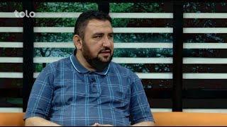 بامداد خوش - حال شما - صحبت با جناب داکتر سلیمان نثاری در مورد اهمیت استخوان ها از دیدگاه اسلام